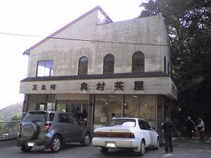 Shomaru3
