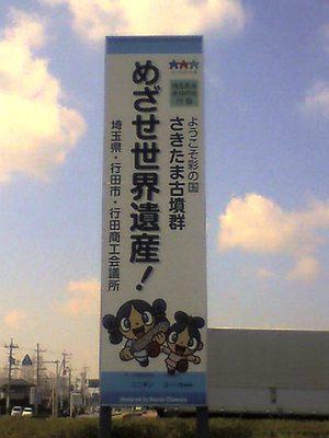 Sakitamakofun1