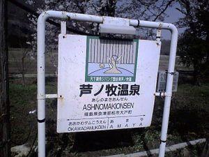 Ashinomakionsenst02