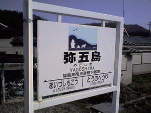 Yagoshimast02