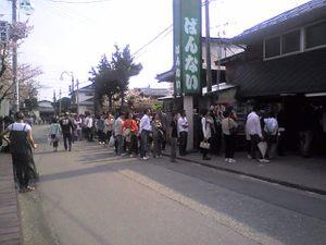 Bannaishokudo2