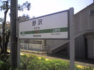 Nozawast4
