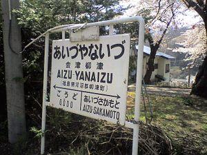 Aizuyanaizust3