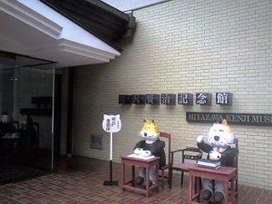 Miyazawakenjimuseum2