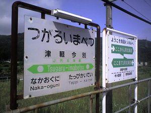 Tsugaruimabetsust5
