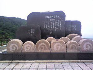 Tsugarukaikyofuyugeshi