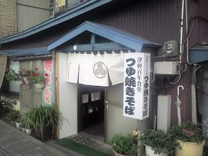 Sugoushokudo