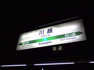 Kawagoest2