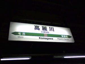 Komagawast