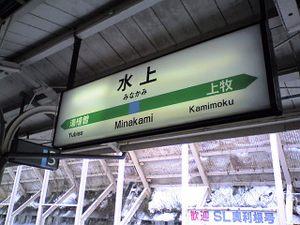 Minakamist2
