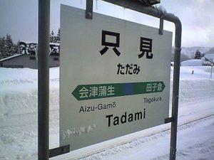 Tadamist1