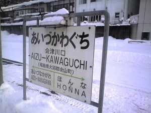 Aizukawaguchist2