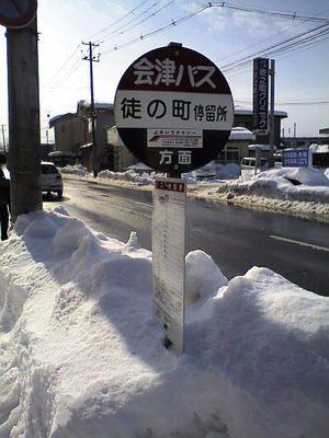 Kachinomachibusstop