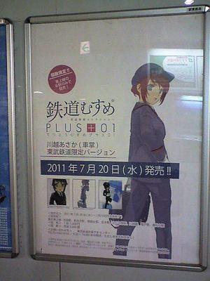 Asakakawagoe1
