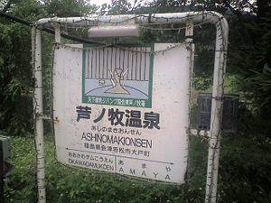 Ashinomakionsenst11062401