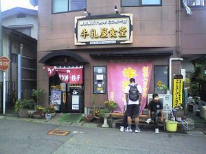 Gyunyuyashokudo02