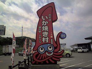 Michinoekifukaura