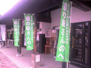 Michinoekisannohe02