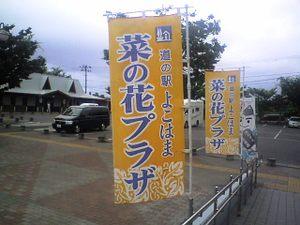 Michinoekiyokohama02