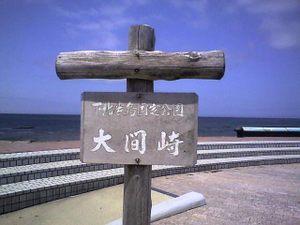 Omazaki01