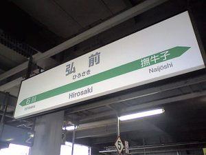 Hirosakist03