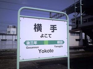 Yokotest02