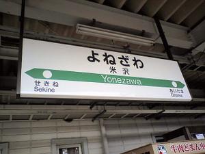 Yonezawast02