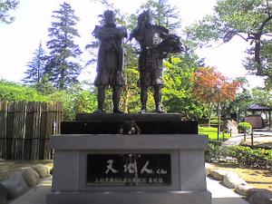 Tenchijin