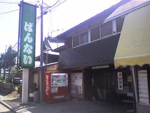 Bannaishokudo110804