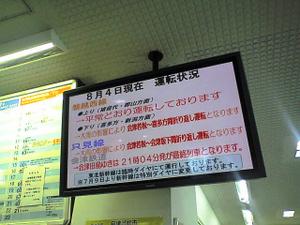 Aizuwakamatsust11080401