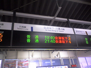 Aizuwakamatsust11080402