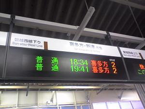 Aizuwakamatsust11080403