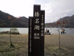 Harunalake01