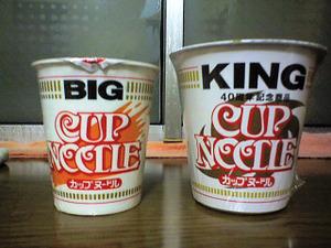 Kingcupnoodle1