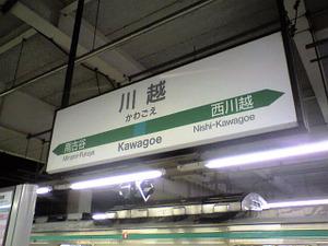 Kawagoest120122