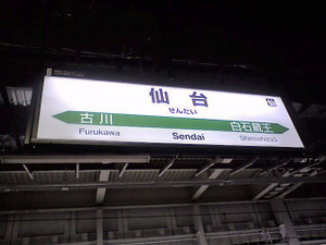 Sendaist12012201