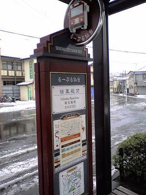 Zuihodenbusstop