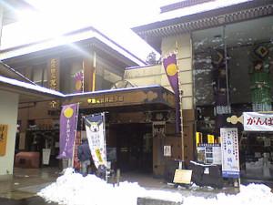 Aobajoshiryotenjikan