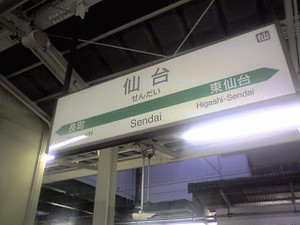 Sendaist12012206