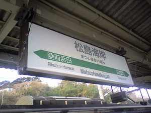Matsushimakaiganst01