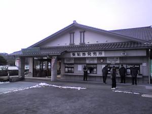 Matsushimaresthouse01