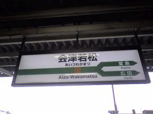 Aizuwakamatsust12012301