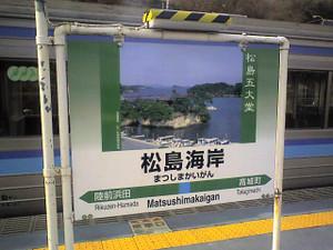 Matsushimakaiganst02