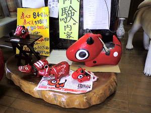 Akabeeatbansho