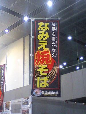 Fukushimafair08
