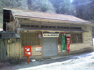 Chichibukozanpostoff120325