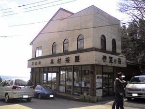 Okumurachaya